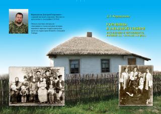 Украинцы в Западной Сибири: расселение и численность в конце XIX – начале XXI века