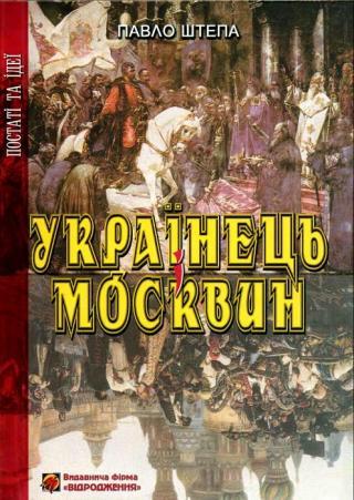 Українець і Москвин: дві протилежності