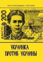 Украинка против Украины