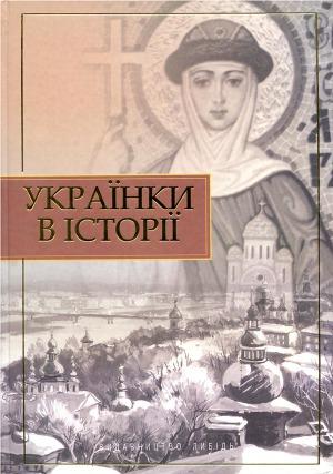 Українки в історії