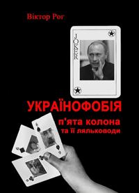 Українофобія: «П'ята колона» та її ляльководи