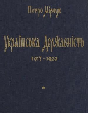 Українська державність 1917 - 1920