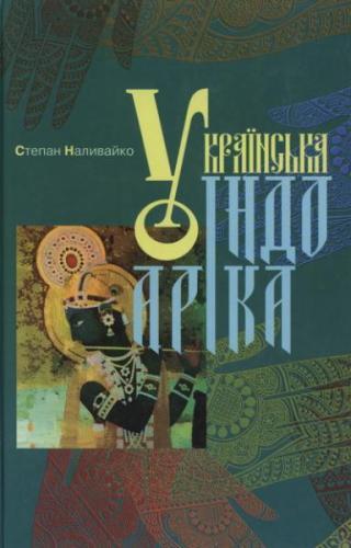 Українська індоаріка