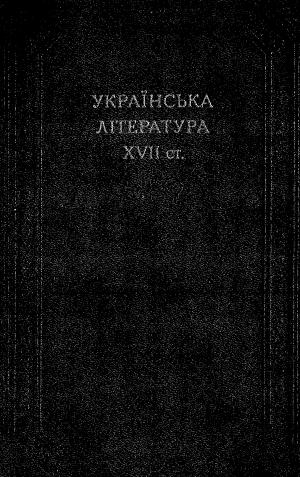 Українська література 17 століття