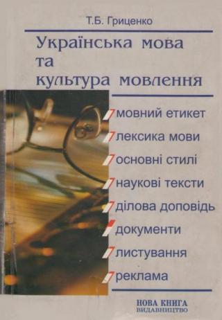 Українська мова та культура мовлення