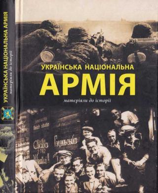 Українська Національна Армія. Матеріяли до історії