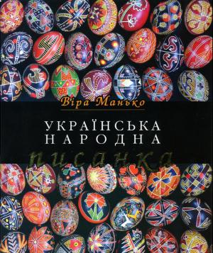 Українська народна писанка