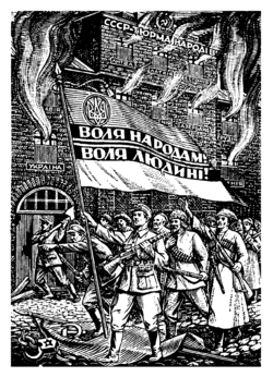 Українська Повстанська Армія 1942-1952