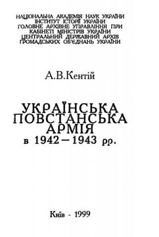Українська повстанська армія в 1942-1943 рр.