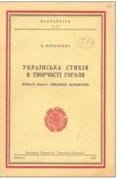 Українська стихія в творчості Гоголя