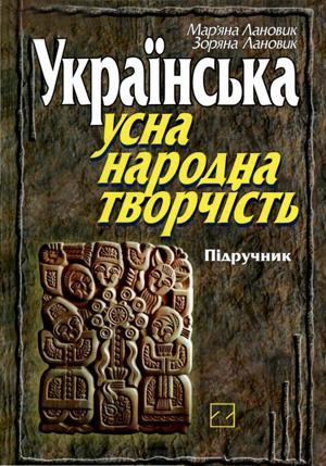 Українська усна народна творчість