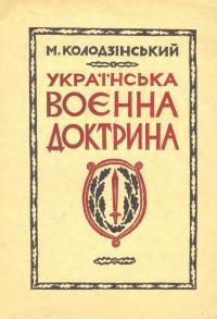 Українська воєнна доктрина [Украинская военная доктрина]