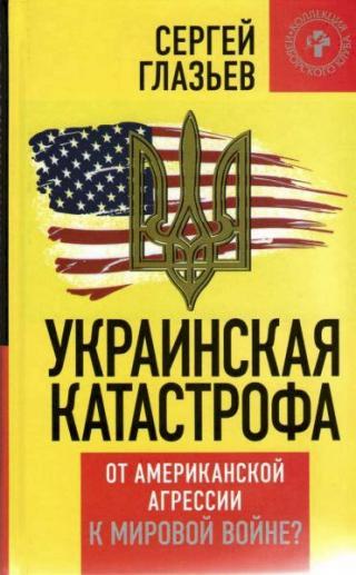 Украинская катастрофа [От американской агрессии к мировой войне?]
