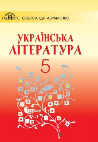 Украинская Литература 5 класс 2018