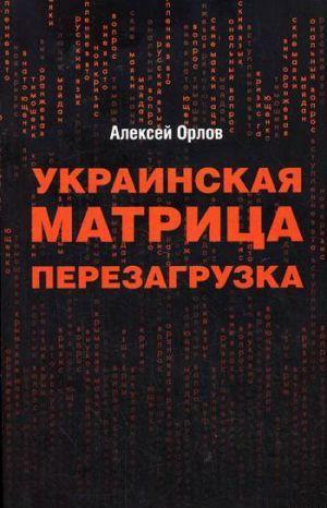 Украинская «Матрица». Перезагрузка.