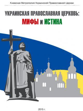 Украинская Православная Церковь: мифы и истина