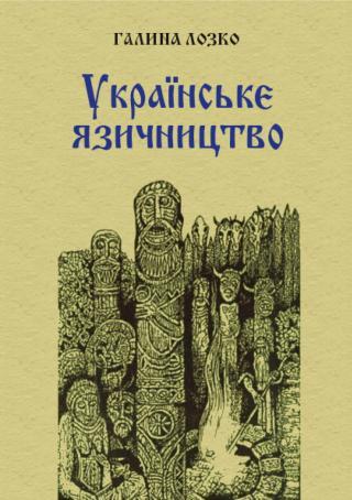Українське язичництво