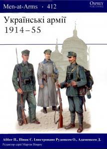 Українські армії 1914-55 [укр.]