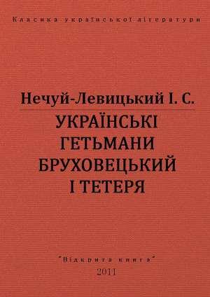 Українські гетьмани Бруховецький та Тетеря