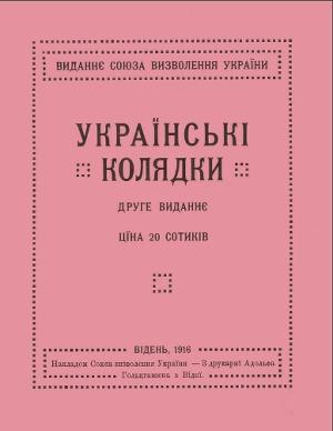 Українські Колядки