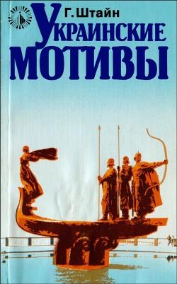 Украинские мотивы
