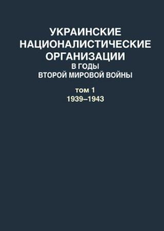 Украинские националистические организации в годы Второй мировой войны. Документы: 1939-1943