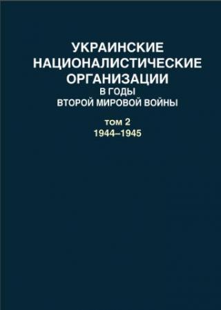 Украинские националистические организации в годы Второй мировой войны. Документы: 1944-1945