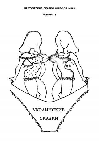 Украинские сказки