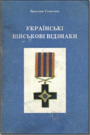 Украинские войсковые знаки отличия. Ордена, кресты, медали и нашивки.