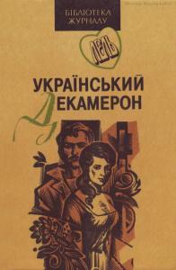 Український декамерон. Книга І