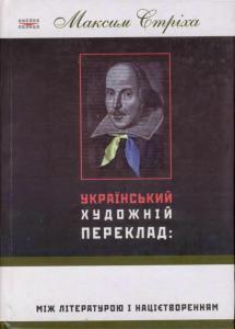Український художній переклад: між літературою і націєтворенням