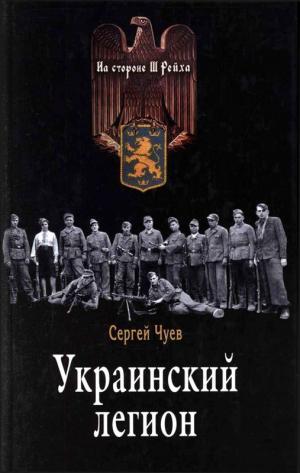 Украинский легион [Maxima-Library]
