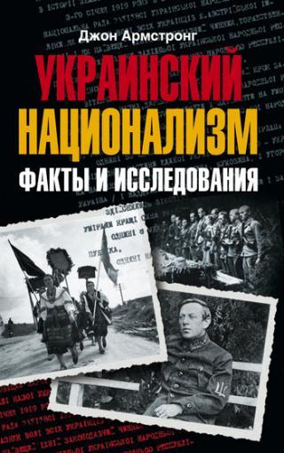 Украинский национализм. Факты и исследования