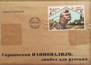 Украинский национализм: ликбез для русских, или Кто и зачем придумал Украину