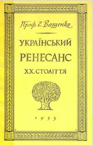 Український ренесанс ХХ століття