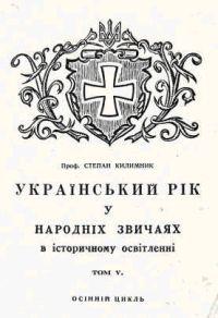 Український рік у народніх звичаях в історичному освітленні Том 5  (Осінній цикл)