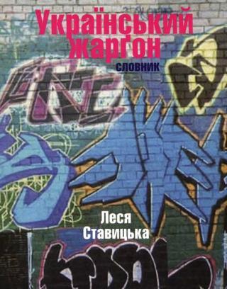 Український жарґон. Словник