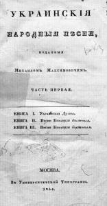 Украинскія народныя пѣсни [дореформенная орфография]