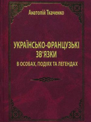 Українсько-французькі зв'язки в особах, подіях та легендах