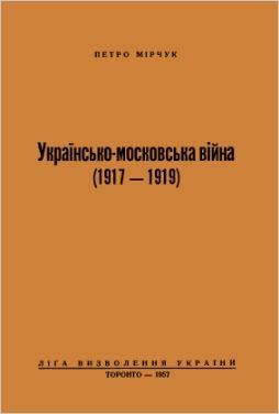 Українсько-московська війна (1917 - 1919)
