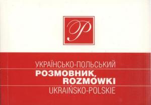 Українсько-польський розмовник: Найповніший