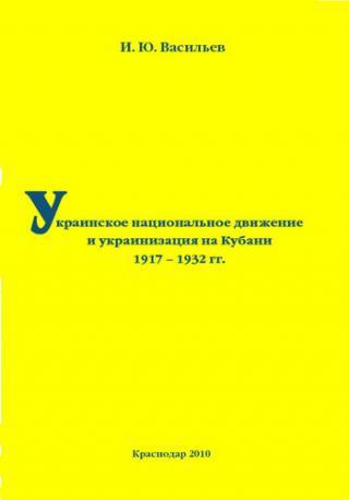 Украинское национальное движение и украинизация на Кубани в 1917–1932 гг.