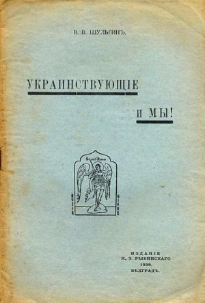 Украинствующие и мы
