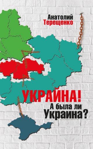 Украйна. А была ли Украина?
