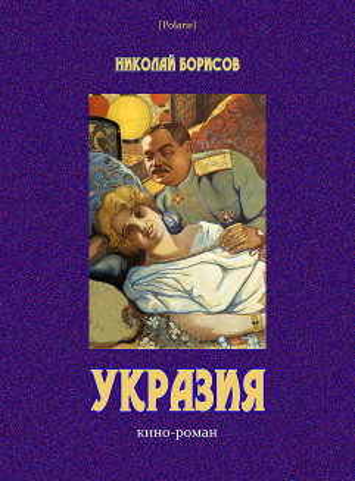 Укразия