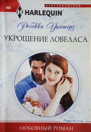 Ребекка (fb2) | куллиб классная библиотека! Скачать книги бесплатно.