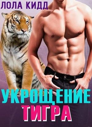 Укрощение тигра (ЛП)