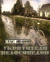Укротители велосипедов(СИ)
