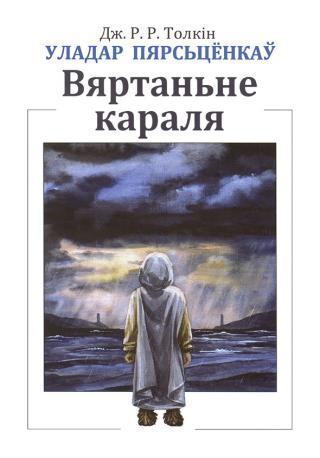 Уладар Пярсьцёнкаў: Вяртаньне караля