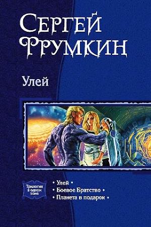 Улей (сборник)